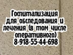 Ростов проф. онколог гинеколог