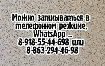 Ростов остеопат