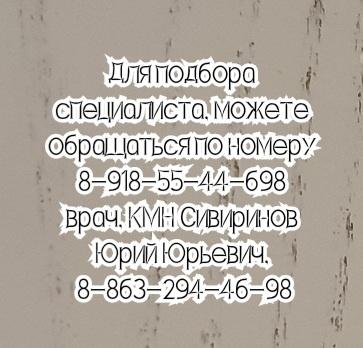 Ростов криодеструкция - ведущие специалисты