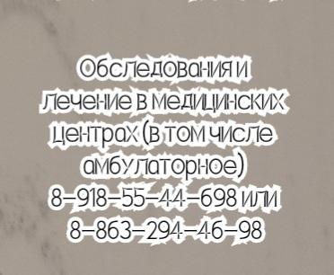 Ростов невролог