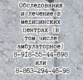 Краснодар нефролог - Авакян Ш.Н.