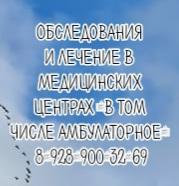 Корниенко А.А - аритмолог
