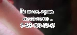 Ростов фтизиатр - Чубарян В.Т.
