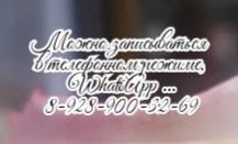 Дерматолог Ростов - Закаменный И.В.