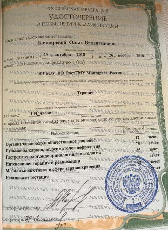 Ростов кардиолог - Бочкарева О.В.