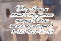 Ростов любая пункция - Болов З.А.