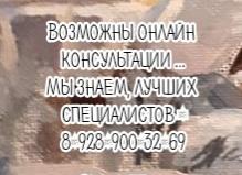 Невролог детский - Каушанская Е.Я.  Ростов