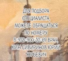 Лечение экземы Ростов- Ерёменко А.А.