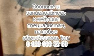 Ростов - невролог на дом проф Скрипкин Ю.П.