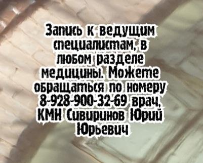 Гастроскопия под наркозом Ростов - Ведущий Эндоскопист