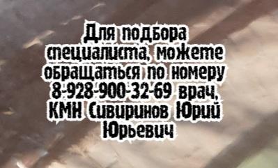 Ростов - иглоукалывание Скрипкин Ю.П.