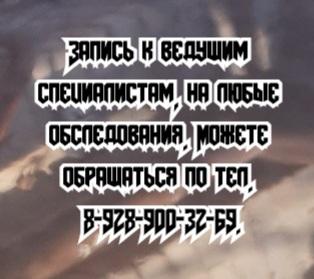 Ростов пульмонолог - Еремеева И.К.