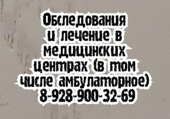 хороший проктолог в Ростове на Дону