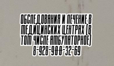 маринчук гастроэнтеролог ростов