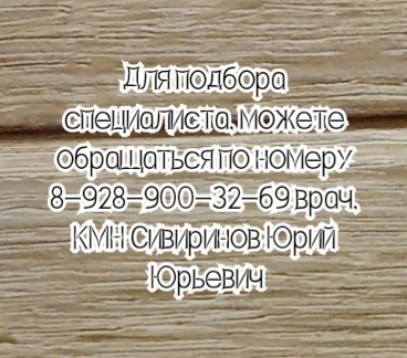 Вертебролог Ростов - Беркут О.А.