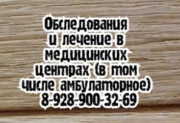 Ростов эндоскопист - Балицкий Г.В.