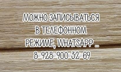 Ростов Моче-каменная Болезнь Бова Ф.С.