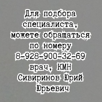 Позвоночник нейрохирург - Торосян В.Х. Ростов