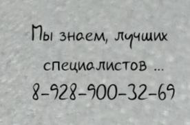 Ростов пульмонолог на дом - Поповян Е.В