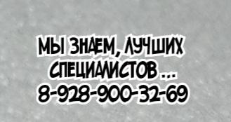 Ожоговый хирург Ростов - Новиков М.Д.