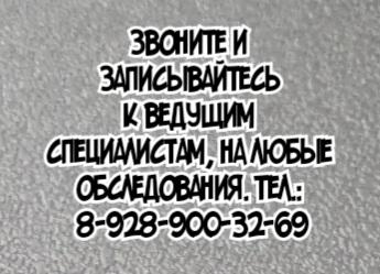 Ростов детский нефролог - Кожин А.А.