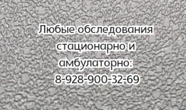 Ревматолог Ростов - Куликов А.И.