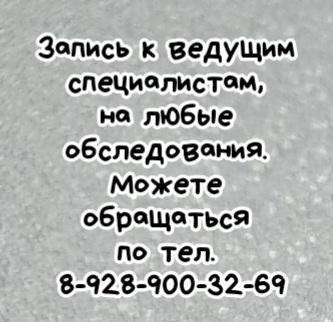 Ожоговый хирург - Ростов