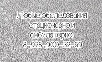 Нефролог Ростов