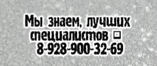 Психиатр психотерапевт психолог - Хмарук И.Н.