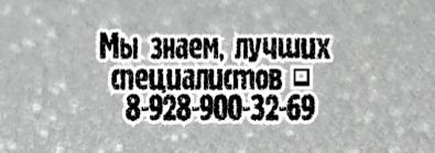 Ростов хирург эндокринолог - Юркова Р.А. Записаться на прием