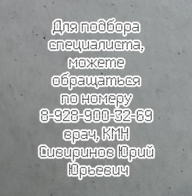 Ростов кардиолог - Собин С.В.