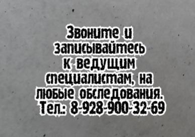 Ростов детский гематолог - Хаспекян А.Х.