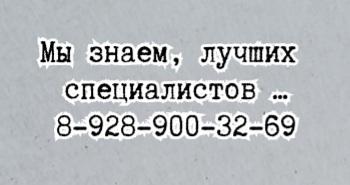 Взрослый ЛОР Ростов