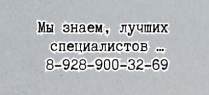 Взрослый ЛОР КМН - Рябцева О.А.