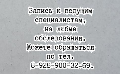 Собин Сергей Викторович кардиолог ростов