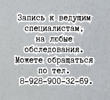 Собин С.В. - аритмия Ростов