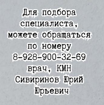 Гематолог Ростов - Бакулина Е.С.
