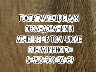 Ростов нефролог детский - Пудеян ВЕ