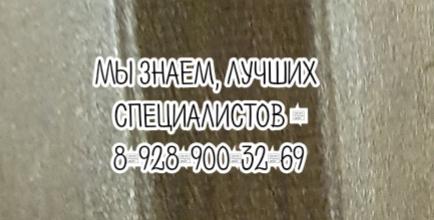 нефролог детский Ростов