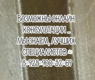 Ростов нефролог Пудеян В.Е