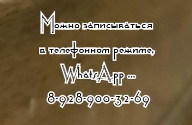 Ростов эндоскопия - Губин А.Л.