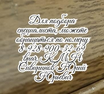 Ростов химиотерапевт – Платонова Т.В.