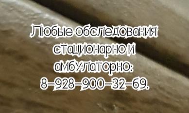 Ростов невролог заведующий - Тринитатский И.Ю