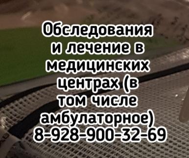 Уролог онколог Ростов