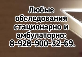 Запись на прием к урологу в Ростове