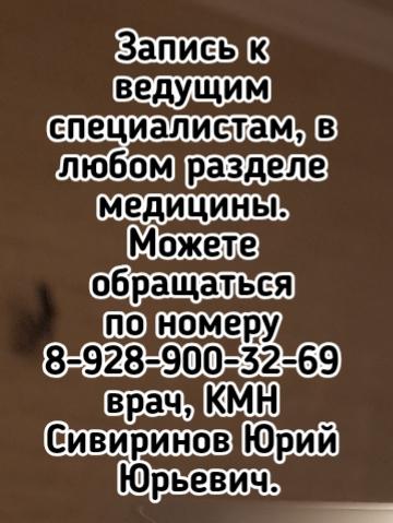 онкоуролог в Ростове