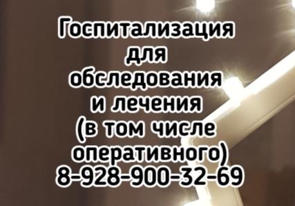 Детский невролог Ростов - Моцартова Т.Н.
