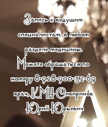 Вызвать платного врача на дом - Ростов Батайск Аксай