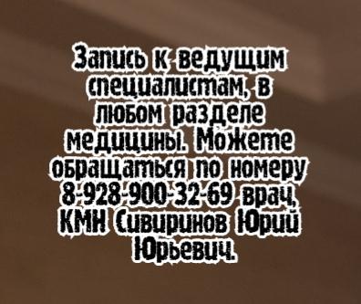 Уролог Ростов - Мкртычев Л.Г.