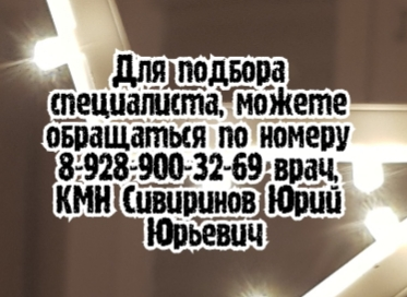 Образования молочной железы - лучшие маммологи в Ростове